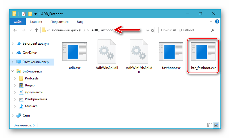 HTC Desire 601 скачать файл htc_fastboot.exe для прошивки аппарата через интерфейс FASTBOOT