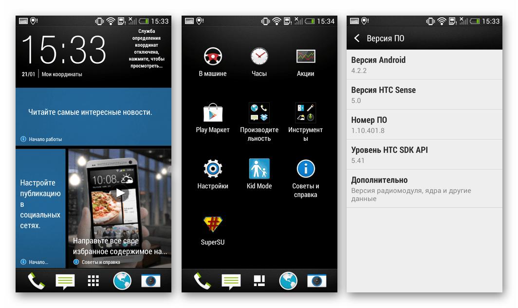 HTC Desire 601 возврат к официальной прошивке Android 4.2 c рут-правами через кастомное рекавери завершен