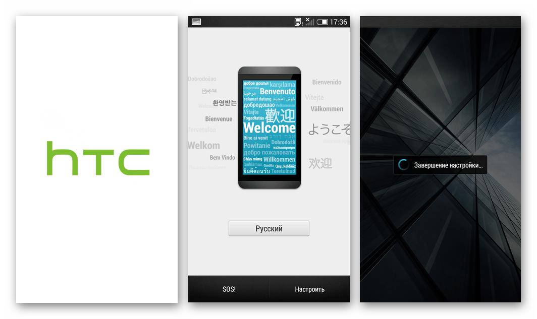 HTC Desire 601 запуск ОС смартфона после прошивки в режиме Fastboot
