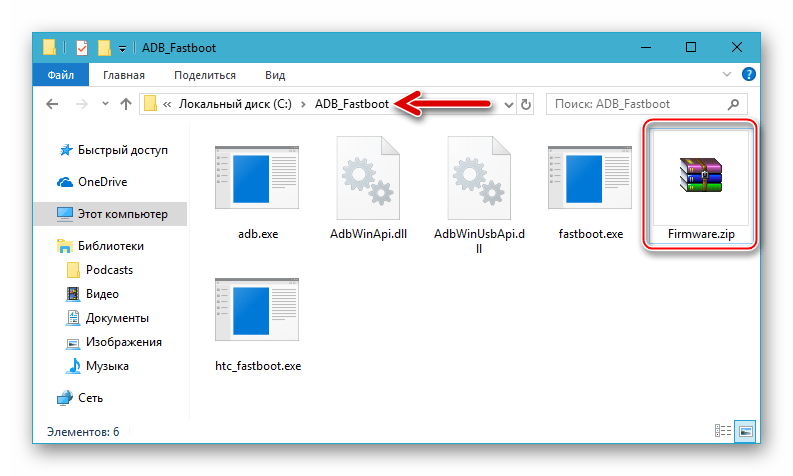 HTC Desire 601 zip-файл RUU-прошивки в каталоге Fastboot