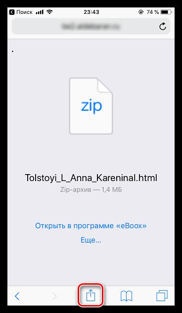 Импорт документа из браузера на iPhone