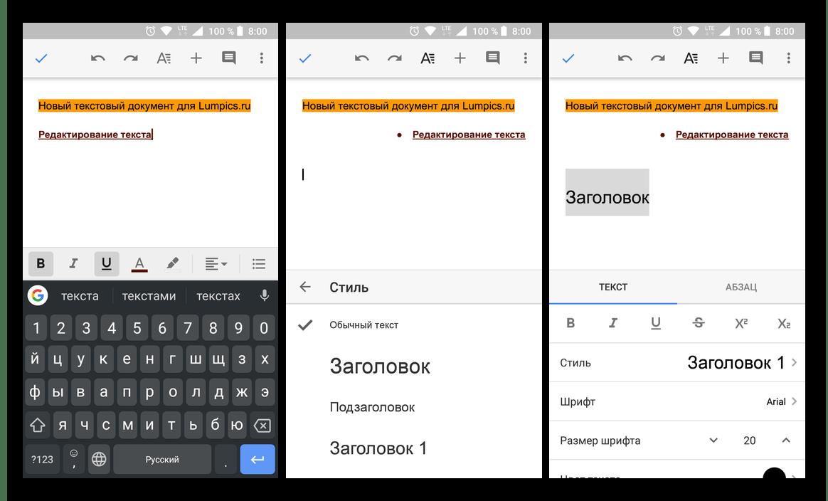 Инструменты для редактирования текста в приложении Google Документы для Android