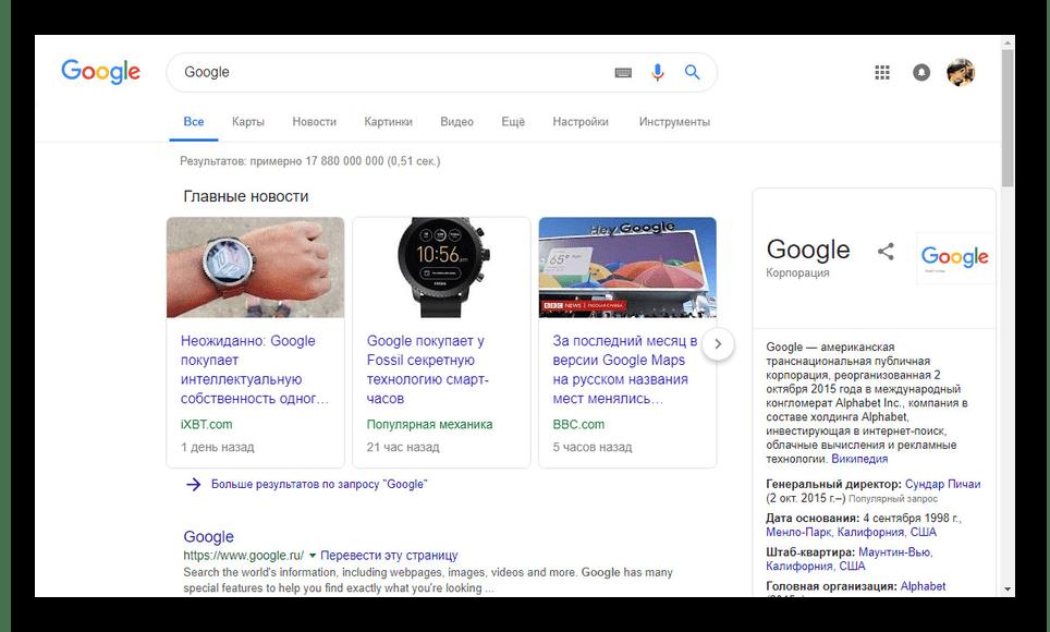 Интерфейс поисковой системы Google