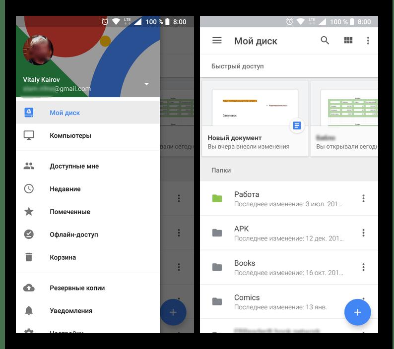 Интерфейс приложения Google Диск для Android