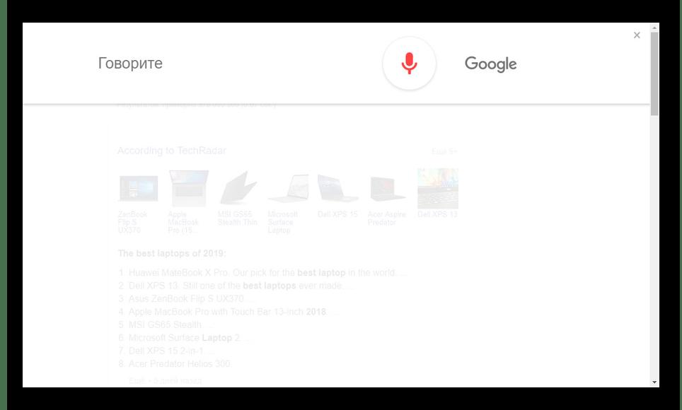 Использование голосового поиска Google