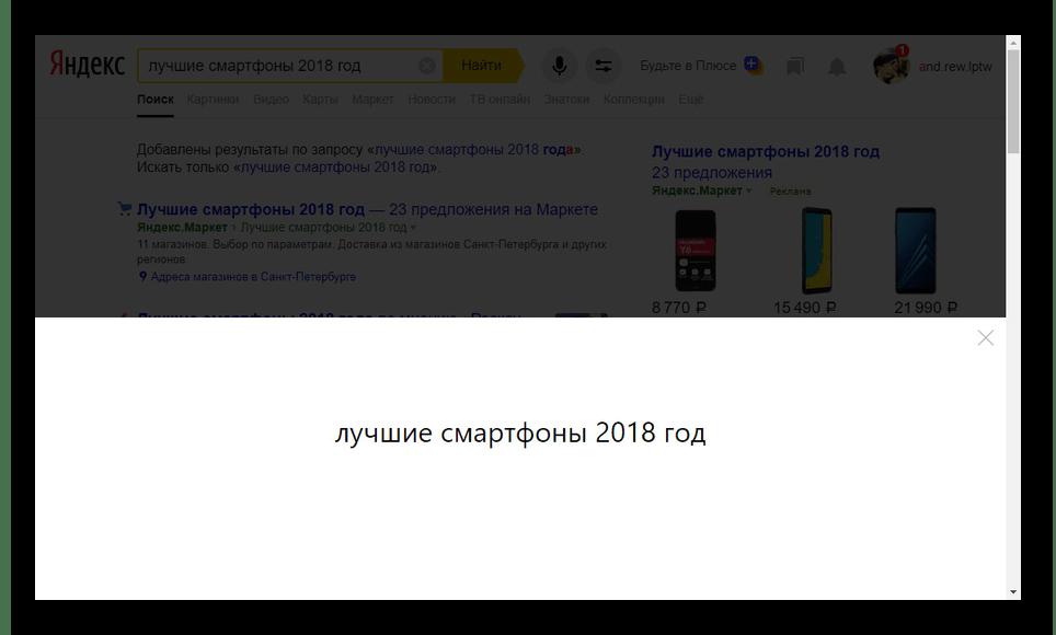 Использование голосового поиска Яндекс