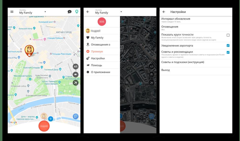 Использование приложения Family Locator на Android