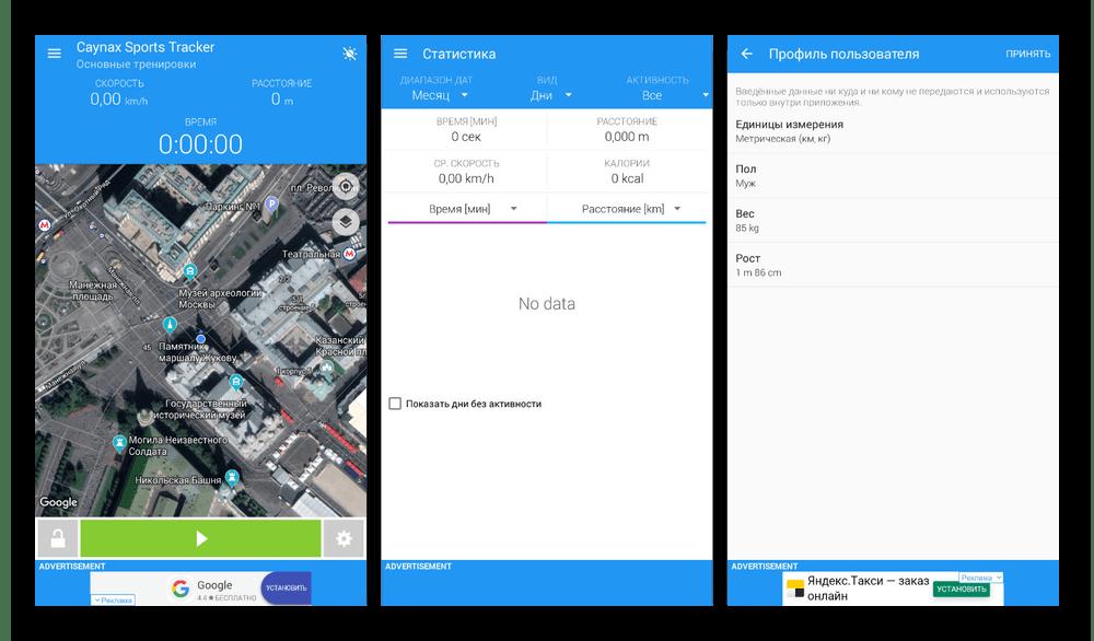 Использование приложения GPS Спортивный трекер на Android