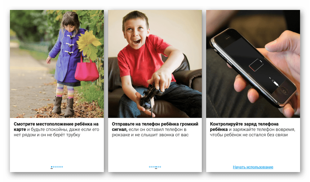 Использование приложения Где мои дети на Android