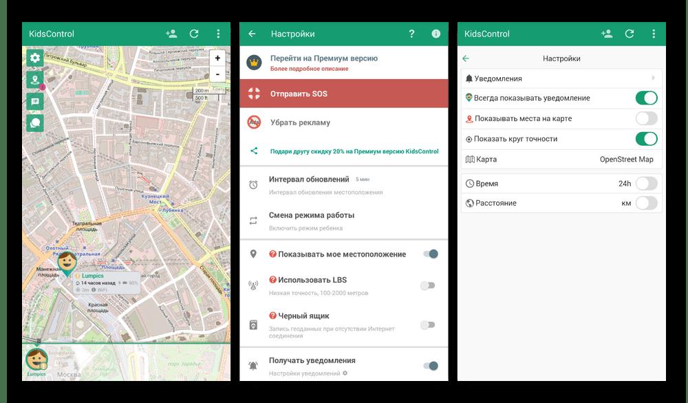Использование приложения KidsControl на Android