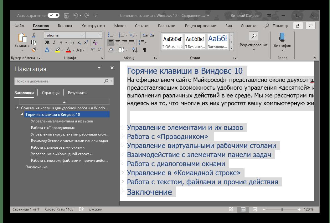 Использование сочетания клавиш для выделения текста в Windows 10