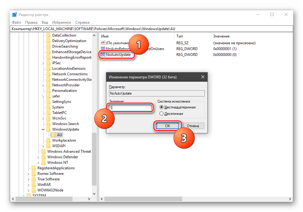 Изменение параметра для настройки автоматического обновления в Редакторе реестра Windows 10