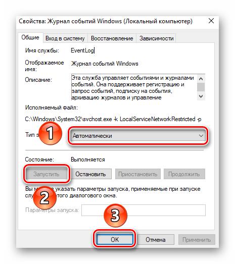 Изменение параметров службы Журнал событий Windows