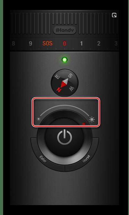 Изменение яркости в приложении Фонарик на iPhone