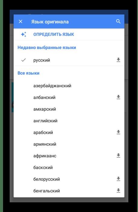 Изменение языка в Google Переводчике