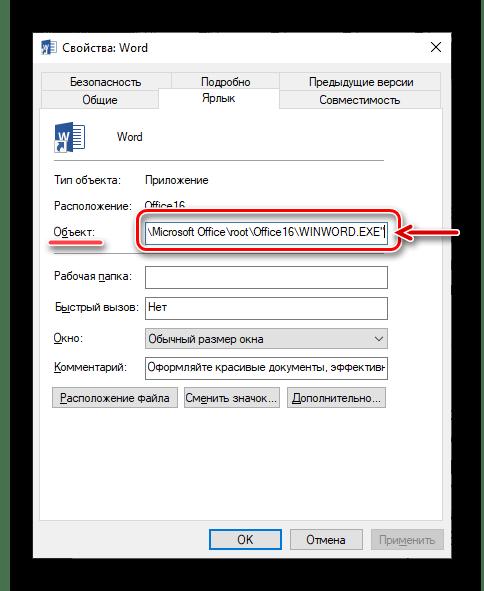 Изменить свойства ярлыка Microsoft Word в Windows 10