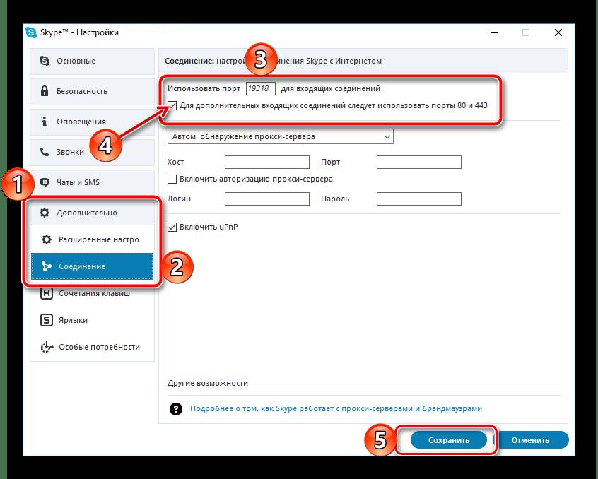 Изменнение номера порта в настройках программы Skype на Windows 10