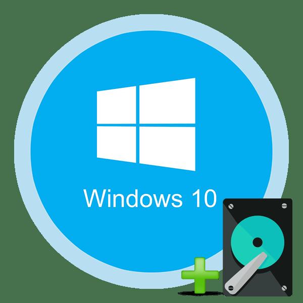 Как добавить новый диск в ОС Windows 10