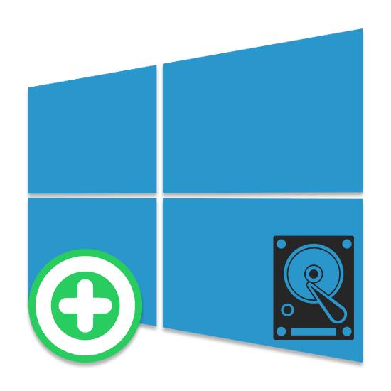 Как добавить жесткий диск в Windows 10