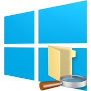 Как найти файл на компьютере с ОС Windows 10