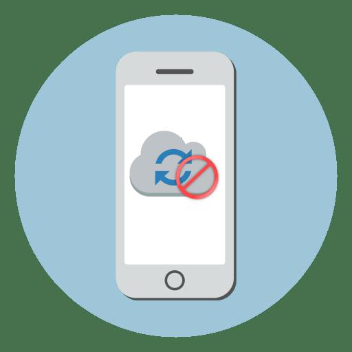 Как отключить синхронизацию между двумя iPhone