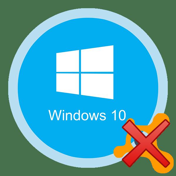 Как полностью удалить Аваст на Windows 10