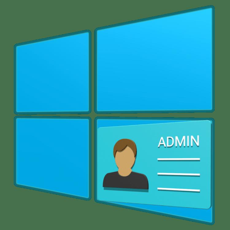 Как получить права Администратора в Виндовс 10