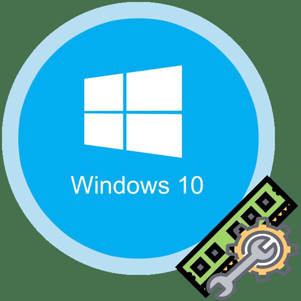 Как проверить оперативную память в windows 10