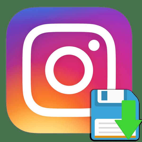 Как сохранить фото на айфон из Инстаграм