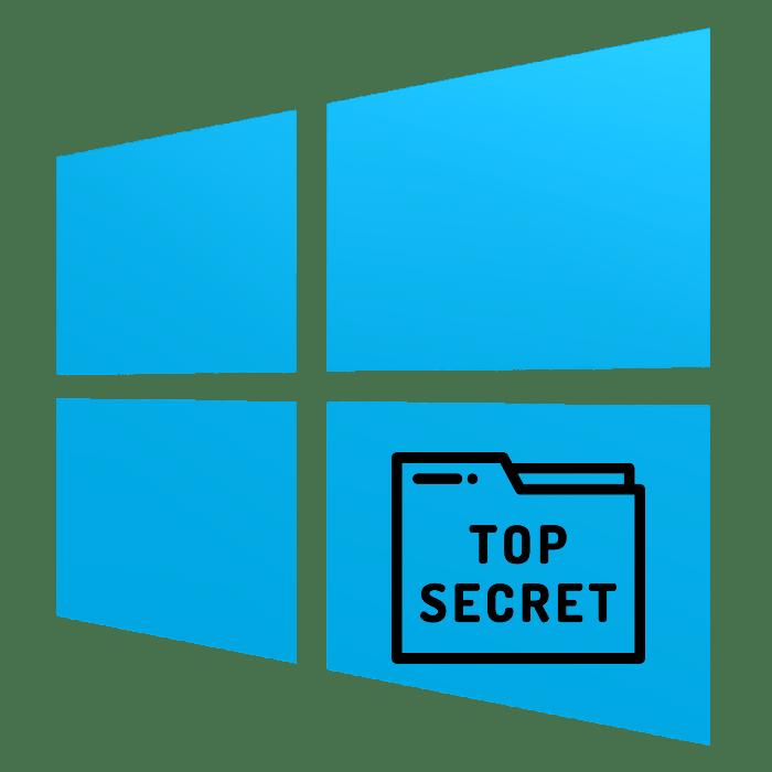Как создать невидимую папку в Windows 10