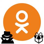 Как узнать тайного отправителя подарка Одноклассники