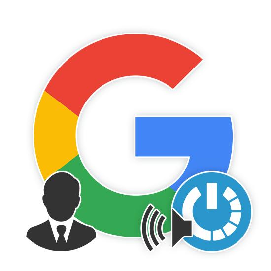 Как включить мужской голос в Гугл