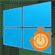 Как выключить компьютер по таймеру на Windows 10