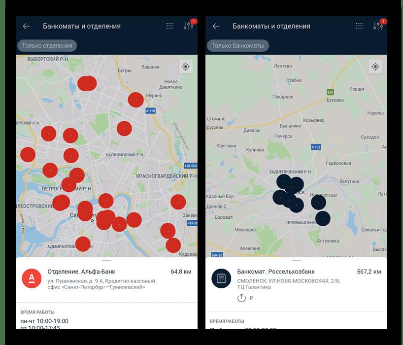 Карты отделений и банкоматов в приложении Альфа-Банк