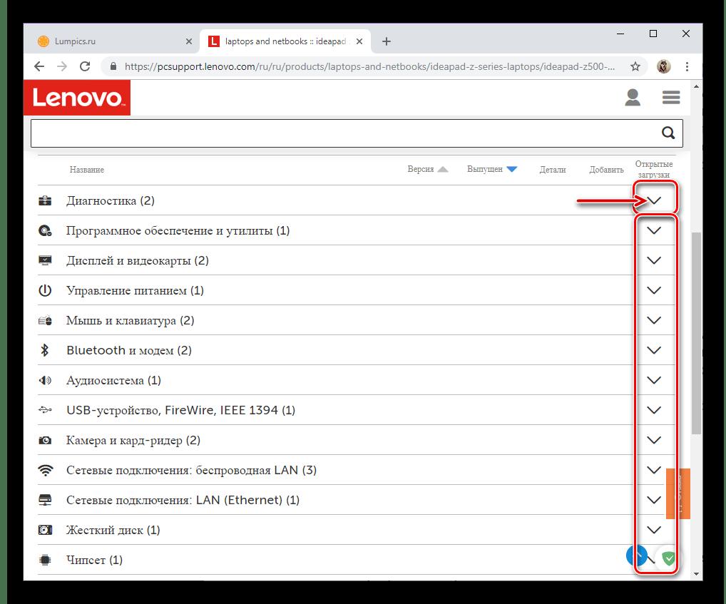 Категории драйверов, доступных для загрузки на ноутбук Lenovo Z500