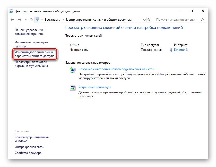 Кнопка Изменить дополнительные параметры общего доступа в настройках сети Windows 10