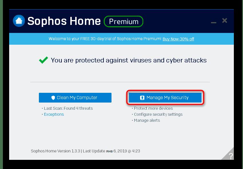 Кнопка Manage My Security в Sophos Home