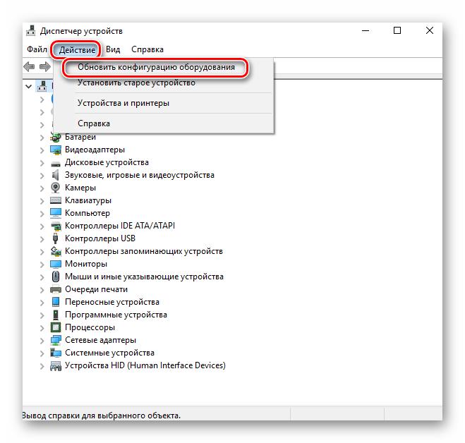 Кнопка Обновить конфигурацию оборудования в Диспетчере устройств на ОС Windows 10
