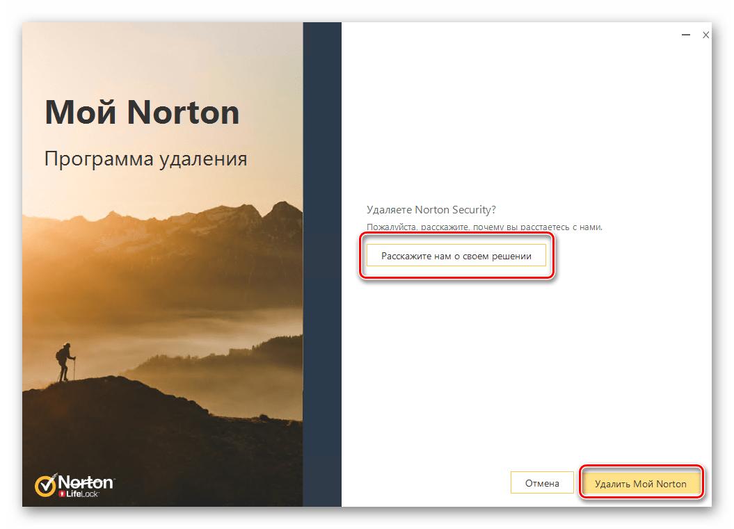 Кнопка отправки отзыва во время удаления антивируса Norton из Windows 10