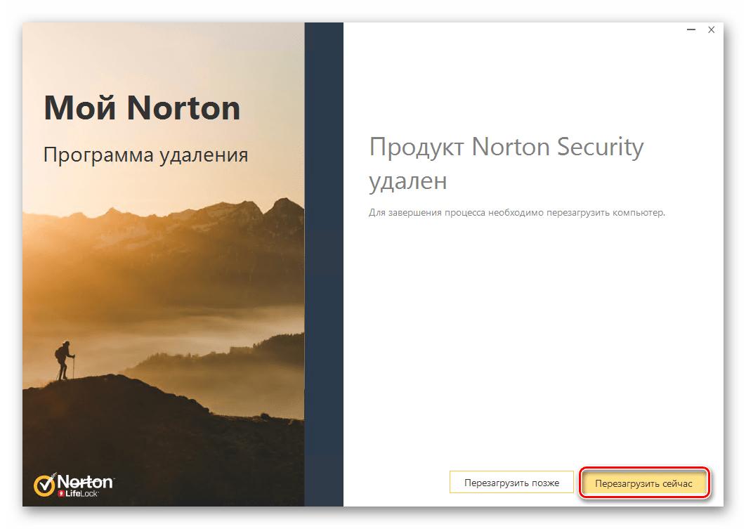 Кнопка перезагрузки системы после удаления антивируса Norton