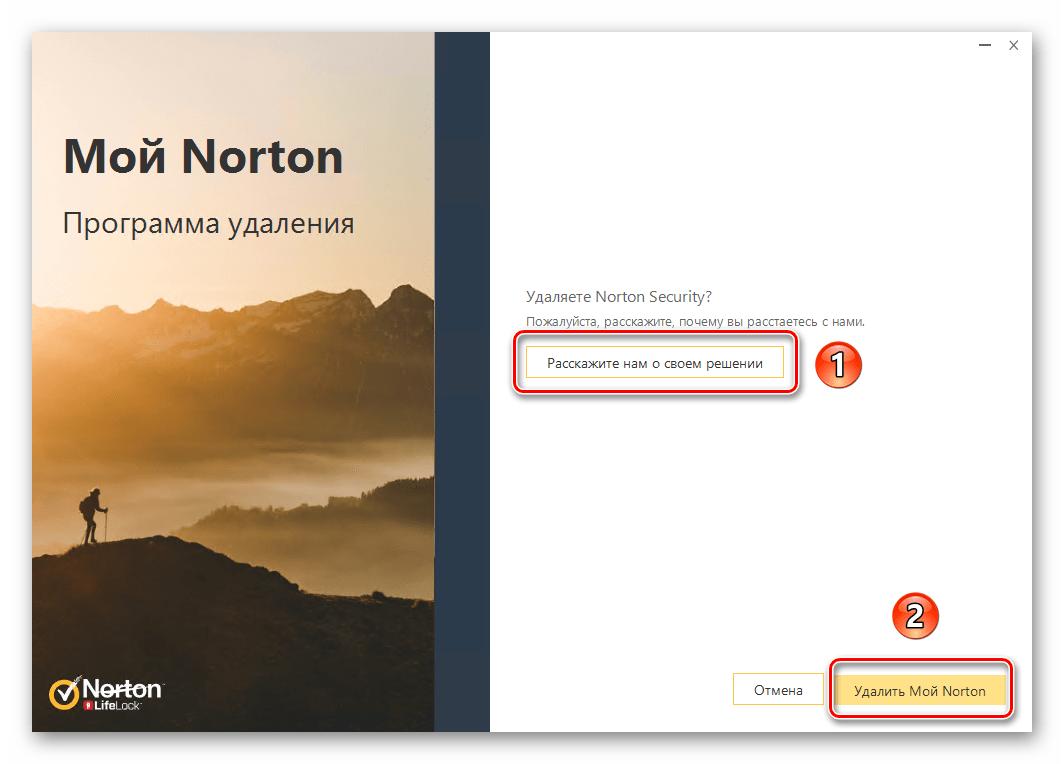 Кнопка подтверждения удаления антивируса Нортон с компьютера