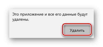 Кнопка удалить в дополнительном окне параметров Windows 10