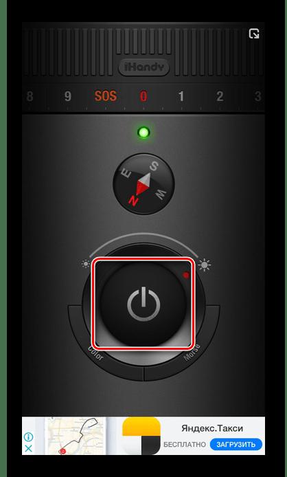 Кнопка включения в приложение Фонарик на iPhone