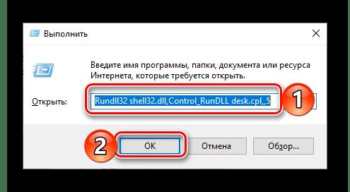 Команда Выполнить для добавления Корзины на Рабочий стол в ОС Windows 10