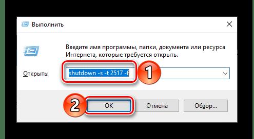 Команда для принудительного завершения работы ПК с Windows 10 по таймеру