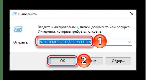 Команда для прямого перехода в папку Корзины в Windows 10