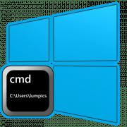 Команды для «Командной строки» в Windows 10