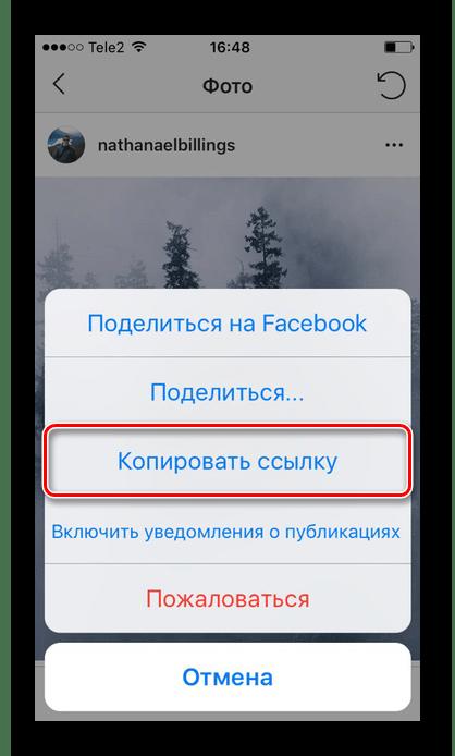 Копирование ссылки из приложения Instagram для сохранения картинки на iPhone