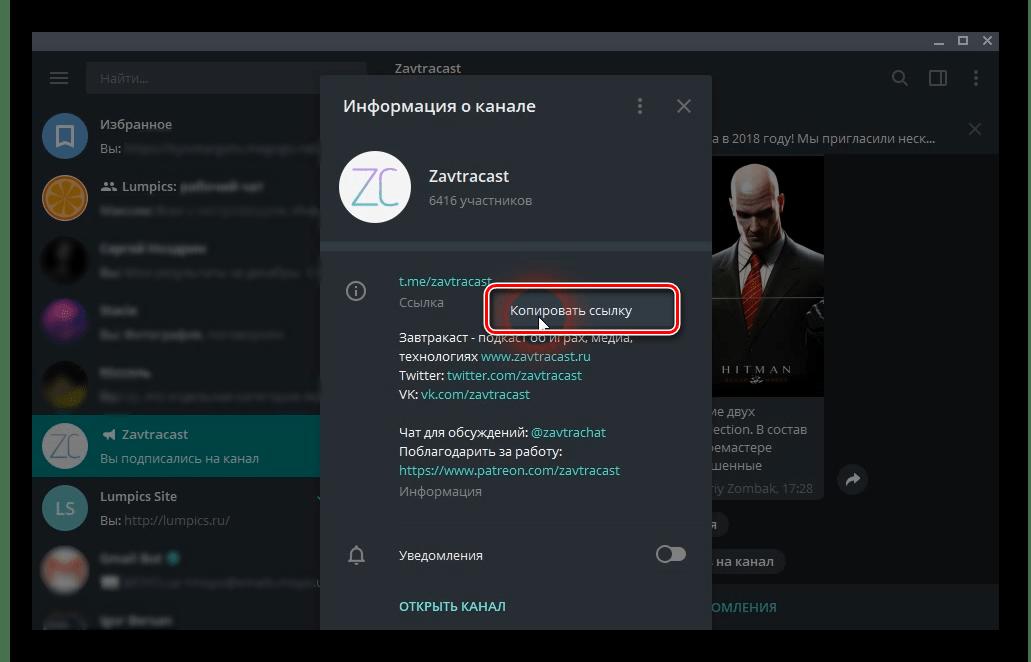 Копирование ссылки на канал в приложении Telegram для Windows