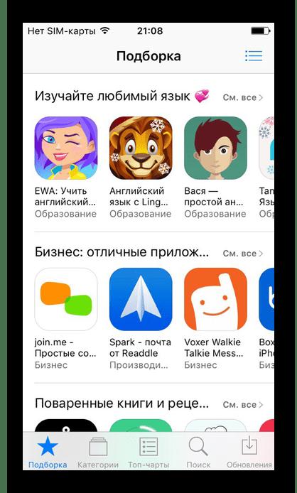 Магазин AppStore на iPhone